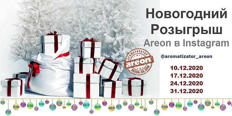 Новогодний Розыгрыш Подарков от Areon